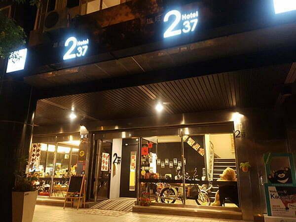 petsyoyo寵遊網-237旅店(寵物友善)