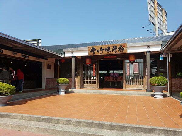 金竹味餐廳鄉土料理