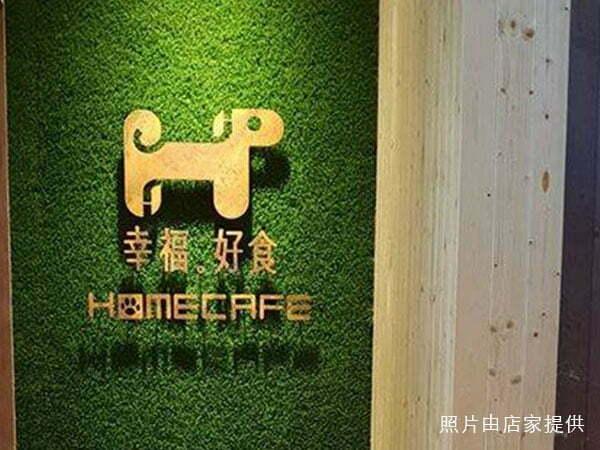 petsyoyo寵遊網-Homecafe 幸福。好食 寵物認養主題餐廳