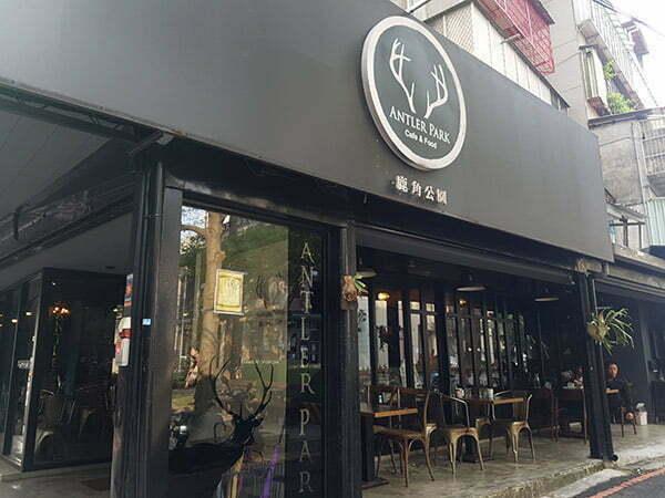 ANTLER PARK 鹿角公園 Cafe & Food