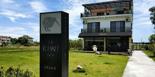 奇異鳥咖啡 Le KIWI Café