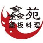 鑫苑鐵板料理