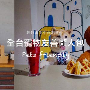 《2020全台最完整寵物友善懶人包》寵物友善住宿/寵物友善景點/寵物友善餐廳/寵物餐廳/寵物遊樂園(2020.1.30更新)出發吧!帶寵物去旅行~