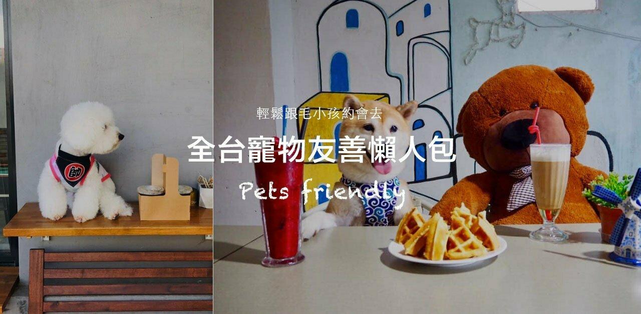 《2021全台最完整寵物友善懶人包》寵物友善住宿/寵物友善景點/寵物友善餐廳/寵物餐廳/寵物遊樂園(2021.1.15更新)出發吧!帶寵物去旅行~