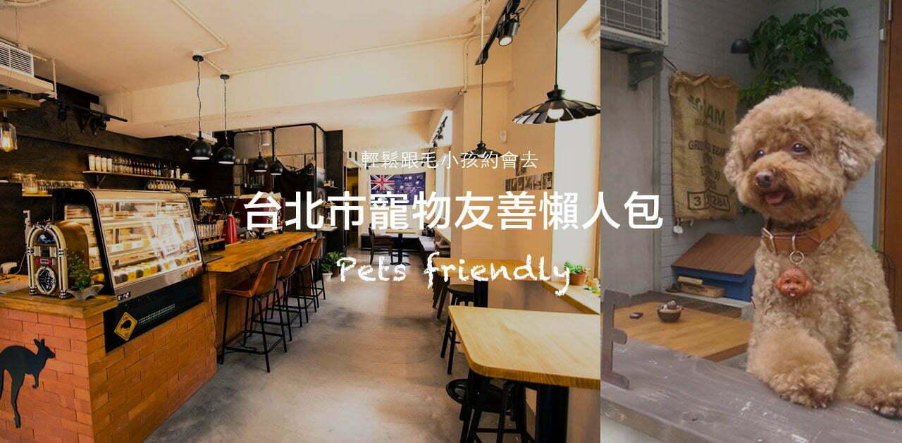 《台北市》寵物友善資訊懶人包-寵物友善住宿/寵物友善景點/寵物友善餐廳/寵物餐廳/寵物遊樂園(2020.1.3更新)出發吧!帶寵物去旅行~