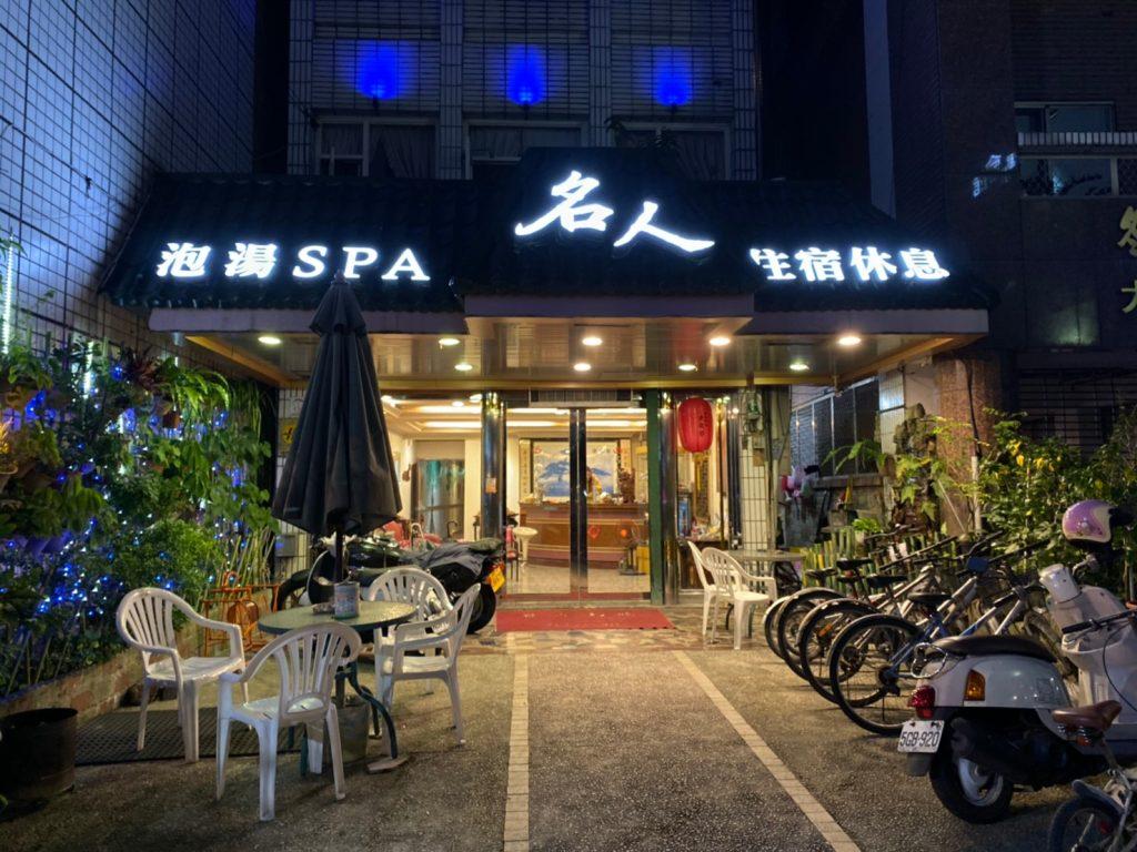 名人溫泉旅店