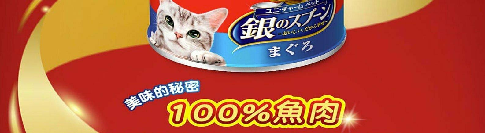產品分類_貓罐頭/餐包