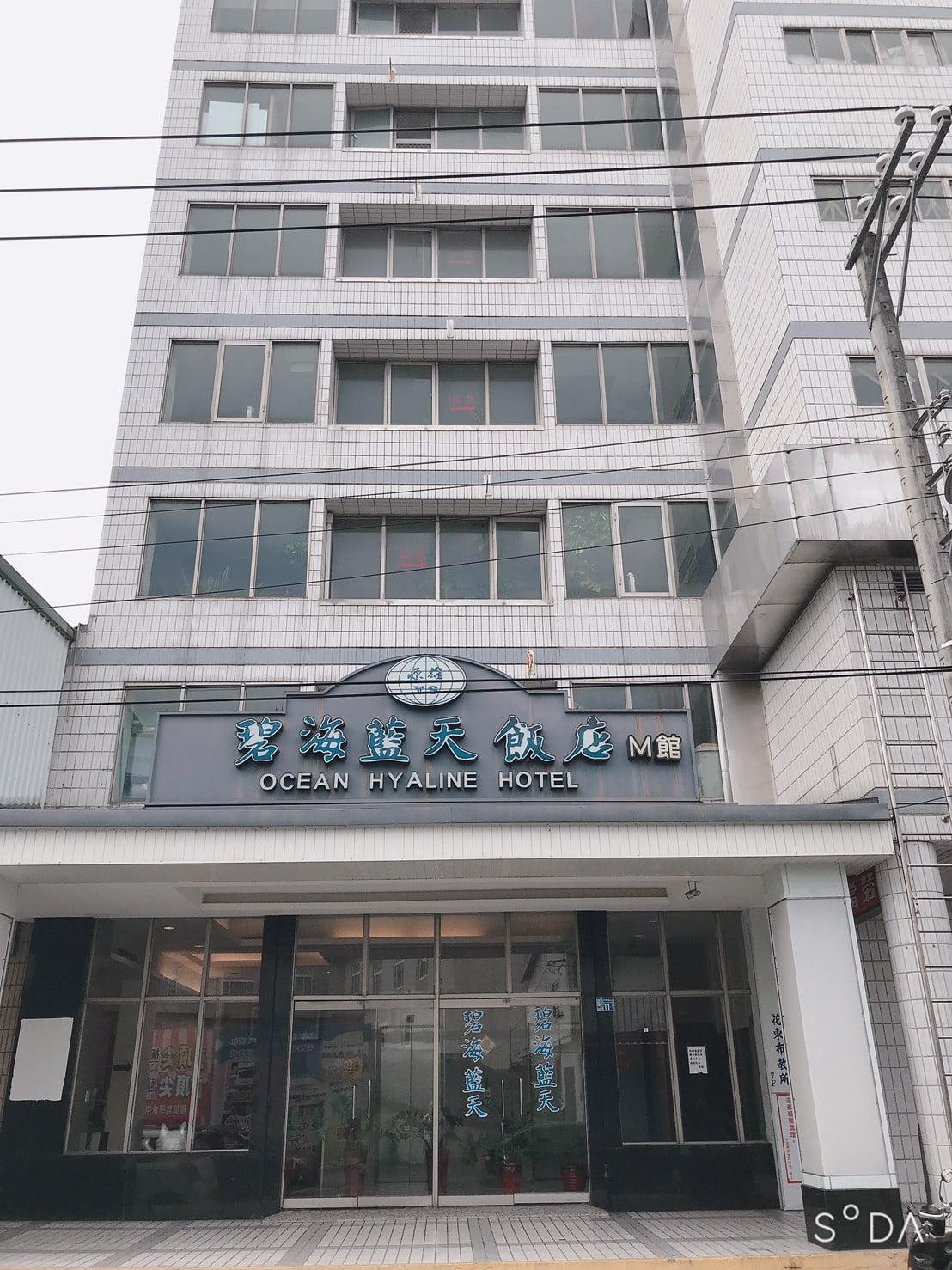 花蓮吉安寵物友善住宿-花蓮碧海藍天飯店