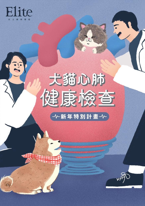 犬貓心費健檢優惠方案