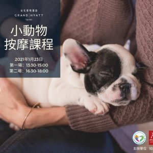 台北君悅x 台北市寵物商業同業公會【小動物按摩課程】