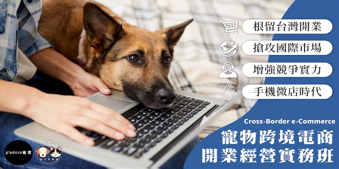 event_2021寵物跨境電商開業經營實務班