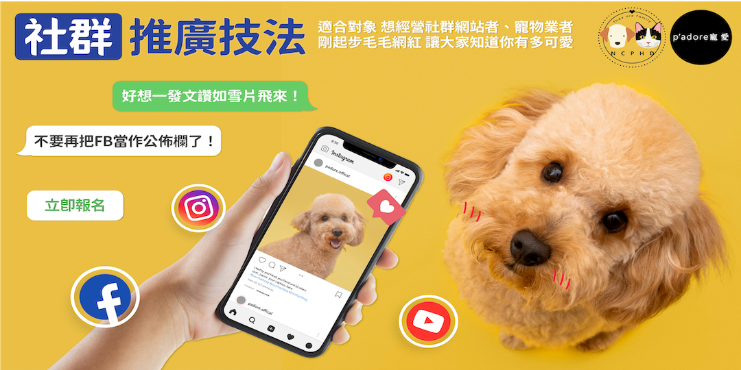 event_2021寵物社群推廣技法班