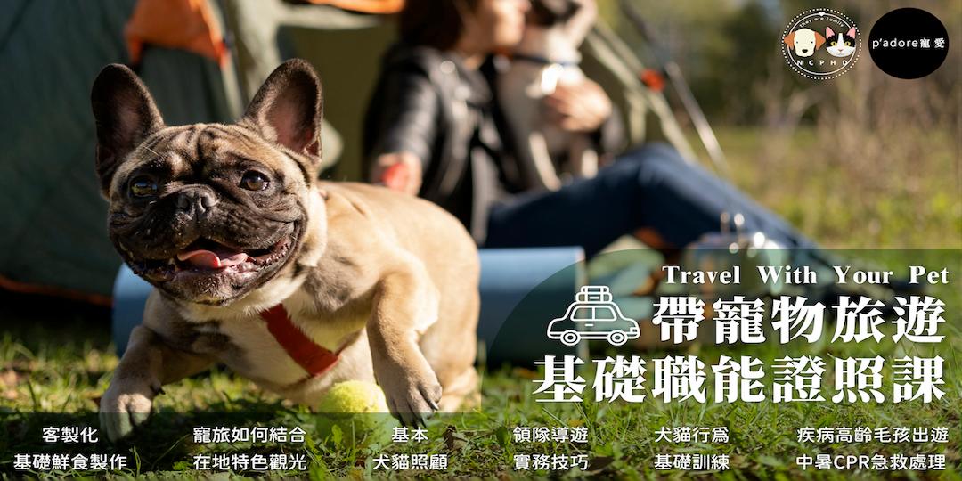 photo_event_2021帶寵物旅遊基礎職能證照課