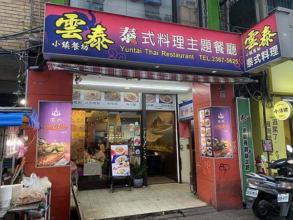 台北公館寵物友善餐廳-雲泰小鎮泰式料理