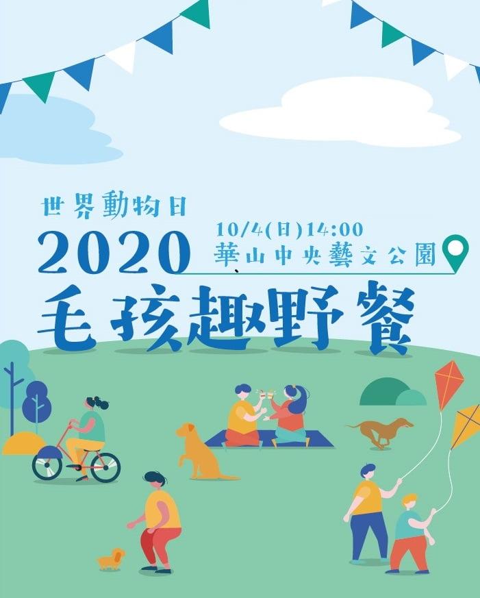 2020世界動物日 毛孩趣野餐 北市動保處邀市民從世界動物日共談生命教育