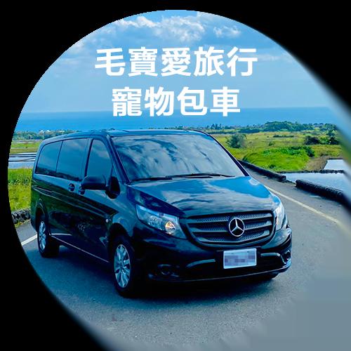 毛寶愛旅行寵物包車-logo