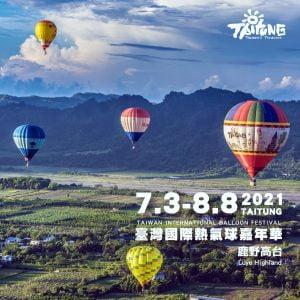 【臺東。鹿野高台】【2021臺灣國際熱氣球嘉年華】