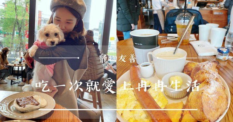 【食】台北┃吃過一次就會愛上的工業風寵物友善咖啡廳┃冉冉生活Coppii Lumii