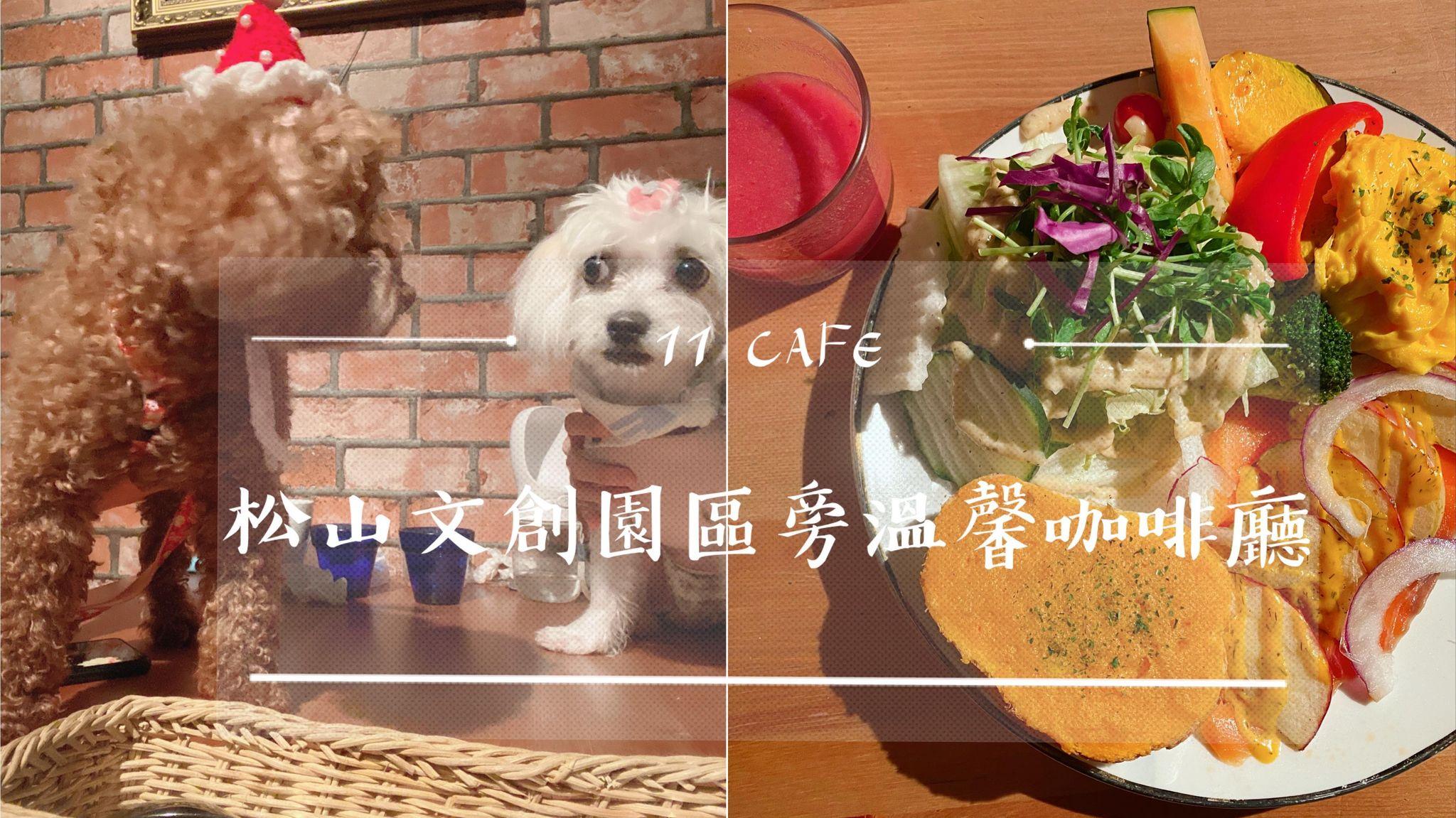 【食】台北┃松山文創園區旁必吃的早午餐┃寵物友善餐廳┃11 CAFE